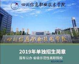 四川信息职业技术学院2019年单独招生简章
