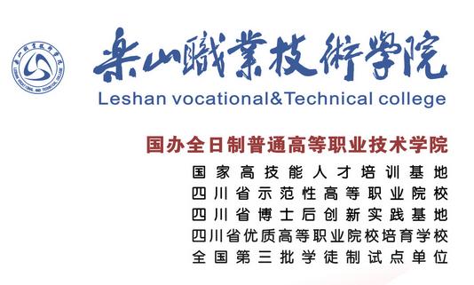 乐山职业技术学院2019年单独考试招生章程