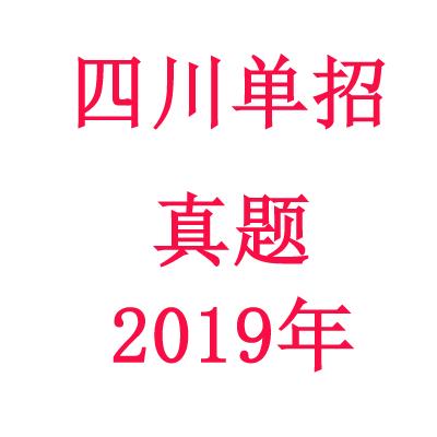 【单招成绩测评】免费领取2019年四川单招真题和答案