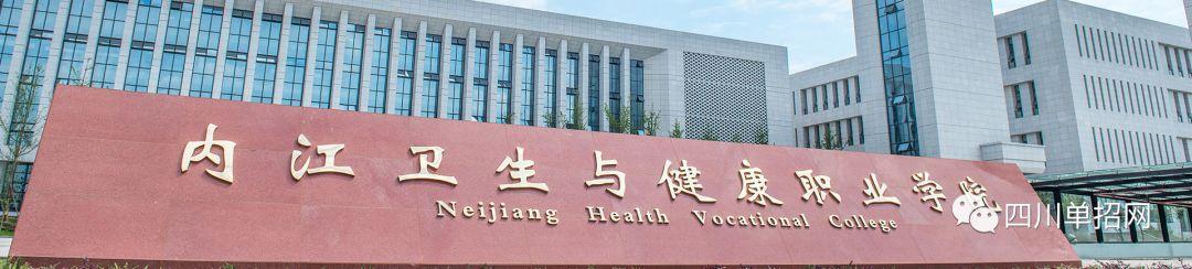 内江卫生与健康职业学院2020年单招专业、单招计划