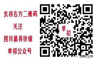 广元中核职业技术学院2020年单招招生简章