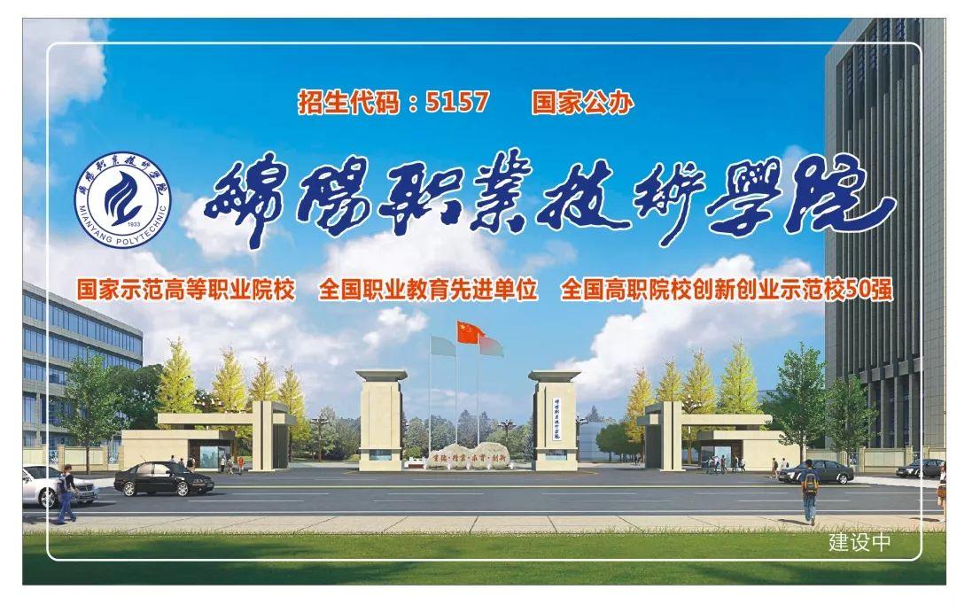 绵阳职业技术学院2020年单独招生简章!