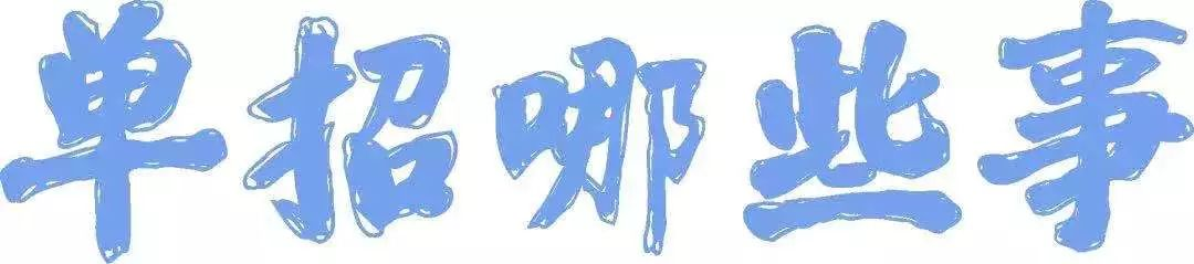 四川航天职业技术学院2020年单招面试 技能测试要点