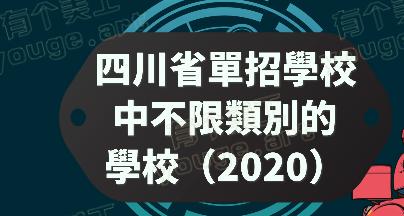 四川省单招学校中不限类别的学校(2020)