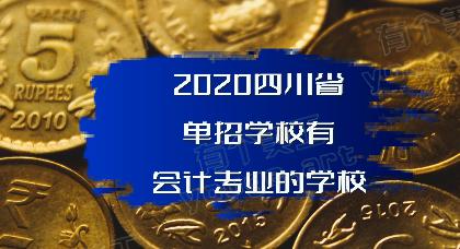 2020四川省单招学校有会计专业的学校