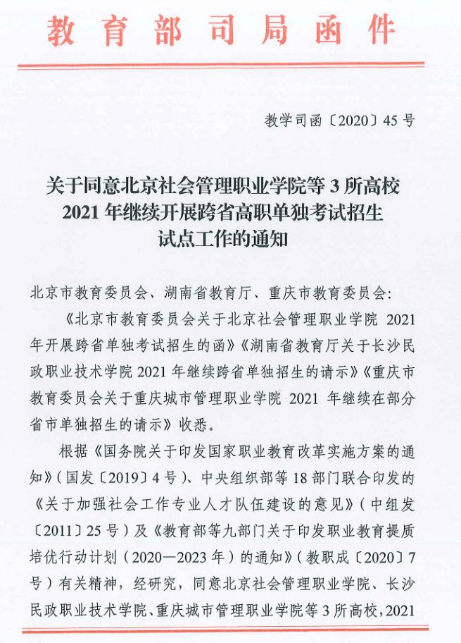 关于同意北京社会管理职业学院等3所高校2021年继续开展跨省高职单独考试招生试点工作的通知