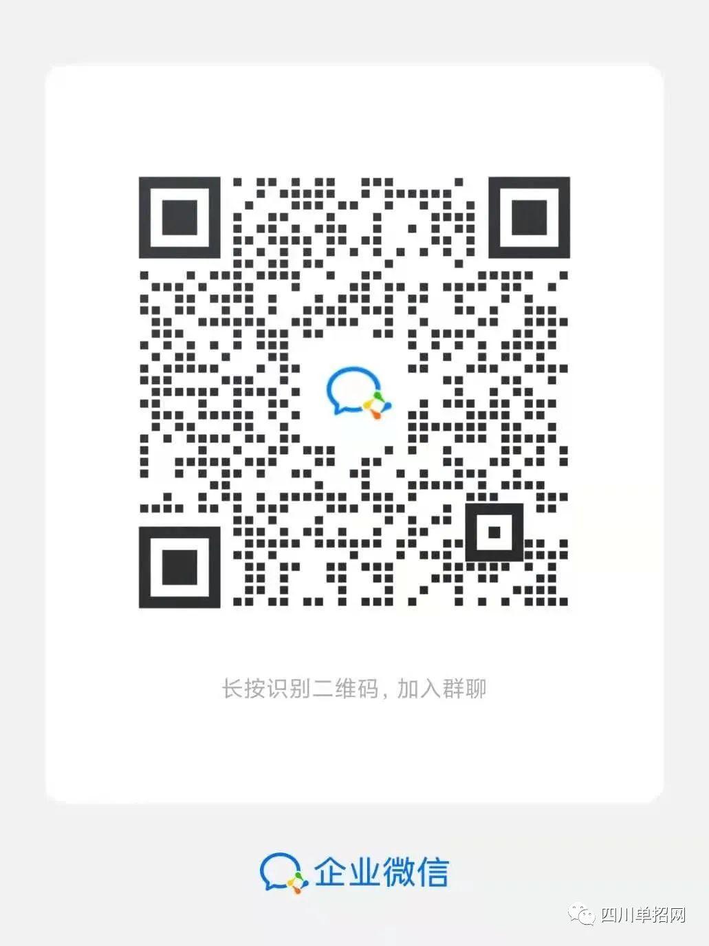 2021年四川单招学校已发布【新增4所】