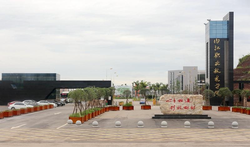 内江职业技术学院2021年单独考试招生章程(含招生计划、招生专业及考试办法等)