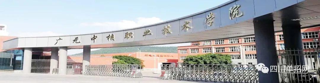 2021年广元中核职业技术学院单招录取控制线公告